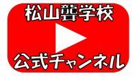 【公式】愛媛県立松山聾学校チャンネル